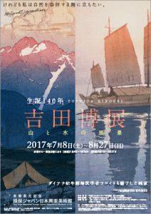 20170708_poster-212x300.jpg